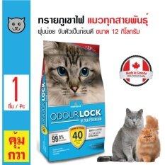 ซื้อ Odourlock ทรายแมวภูเขาไฟ ฝุ่นน้อย จับตัวเป็นก้อนเร็ว เก็บกลิ่น สำหรับแมวทุกสายพันธุ์ ขนาด 12 กิโลกรัม ถูก กรุงเทพมหานคร