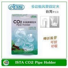 ราคา Oista Co2 Pipe Holder อุปกรณ์จับยึดท่อ Co2 ใหม่