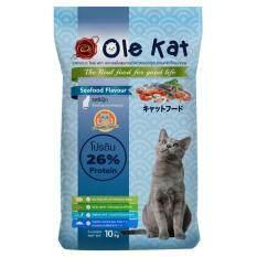 ซื้อ Ole Kat Seafood 10 Kg ใหม่