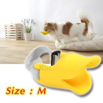 OMG ที่ครอบปากสุนัข ที่ครอบปากสุนัข รูปปากเป็ด Pet dog Mask Muzzle duck mouth รุ่น DDM-02AR (ไซส์ M)