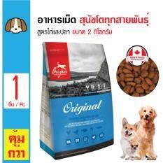 Orijen Dog Original อาหารเม็ด สูตรเนื้อไก่ ไข่ และปลา สำหรับสุนัขโต 1 ปีขึ้นไป ขนาด 2 กิโลกรัม