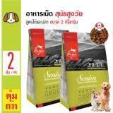 ซื้อ Orijen อาหารเม็ด สูตรเนื้อไก่ ไข่ และปลา สำหรับสุนัขสูงวัย 6 ปีขึ้นไป ขนาด 2 กิโลกรัม X 2 ถุง ถูก กรุงเทพมหานคร