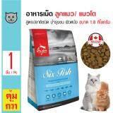 ความคิดเห็น Orijen อาหารเม็ด สูตรปลา 6 ชนิด บำรุงขนและผิวหนัง สำหรับลูกแมวและแมวโต ขนาด 1 8 กิโลกรัม