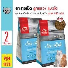 ราคา Orijen อาหารเม็ด สูตรปลา 6 ชนิด บำรุงขนและผิวหนัง สำหรับลูกแมวและแมวโต ขนาด 340 กรัม X 2 ถุง ใหม่ล่าสุด