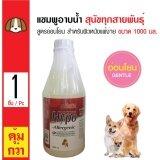 ซื้อ Ostech แชมพูอาบน้ำ สูตรสุนัขผิวแพ้ง่าย ผิวบอบบาง สำหรับสุนัขทุกสายพันธุ์ ขนาด 1000 มล