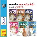 ซื้อ Ostech อาหารเปียกแมว คละรสชาติ สำหรับแมว 4 เดือนขึ้นไป ขนาด 400 กรัม X 6 กระป๋อง Ostech เป็นต้นฉบับ