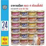 ราคา Ostech อาหารเปียกแมว คละรสชาติ สำหรับแมว 4 เดือนขึ้นไป ขนาด 80 กรัม X 24 กระป๋อง ใหม่ ถูก