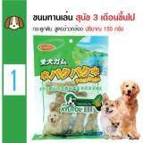 ขาย Paku Paku ขนมสุนัข ขนมทานเล่น อาหารสุนัข กระดูกตัน สูตรไก่และข้าวกล้อง สำหรับสุนัข 3 เดือนขึ้นไป ขนาด 150 กรัม ใหม่