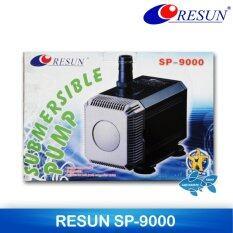 ราคา ปั้มน้ำ Resun Sp 9000 ถูก