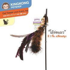 Pawise Cat Teaser 95cm. with Connection Pole and 3 PCs Toy