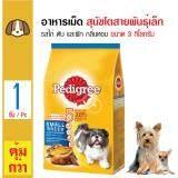 ขาย ซื้อ Pedigree อาหารเม็ดสุนัข รสไก่ ตับ และผัก สำหรับสุนัขโตสายพันธ์เล็ก 1 ปีขึ้นไป ขนาด 3 กิโลกรัม ใน กรุงเทพมหานคร