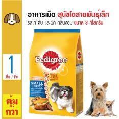 Pedigree อาหารเม็ดสุนัข รสไก่ ตับ และผัก สำหรับสุนัขโตสายพันธ์เล็ก 1 ปีขึ้นไป ขนาด 3 กิโลกรัม ใหม่ล่าสุด