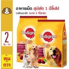 ซื้อ Pedigree อาหารเม็ดสุนัข รสตับและผัก สำหรับสุนัขโตเต็มวัย 1 ปีขึ้นไป ขนาด 3 กิโลกรัม X 2 ถุง ออนไลน์