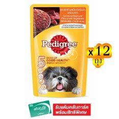 ราคา ขายยกลัง Pedigree เพดดิกรี อาหารสุนัขชนิดเปียก เพาช์ รสเนื้อวัวตุ๋นบดพร้อมผัก 130 ก ทั้งหมด 12 ถุง เป็นต้นฉบับ