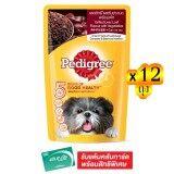 ซื้อ ขายยกลัง Pedigree เพดดิกรี อาหารสุนัขชนิดเปียก เพาช์ รสตับย่างบดพร้อมผัก 130 ก ทั้งหมด 12 ถุง Pedigree เป็นต้นฉบับ