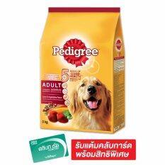 ราคา Pedigree เพดดิกรี อาหารสุนัขชนิดเม็ด รสตับและผัก 3 กก ราคาถูกที่สุด