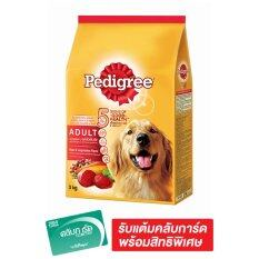 ส่วนลด Pedigree เพดดิกรี อาหารสุนัขโต รสเนื้อวัวและผัก 3 กก Pedigree