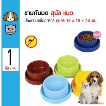 Pet Bowl ชามพลาสติกอาหารอย่างดี ที่ให้อาหาร กันมด กันแมลง สำหรับสุนัขและแมว Size L ขนาด 18x18x7.5 ซม.