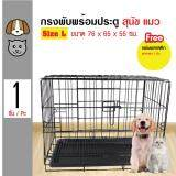 Pet Cage กรงเหล็กพับ จัดเก็บง่าย พร้อมถาดพาสติกรองกรง สำหรับสุนัข แมว กระต่าย Size L ขนาด 76X65X55 ซม ใน กรุงเทพมหานคร