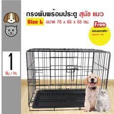 ขาย Pet Cage กรงเหล็กพับ จัดเก็บง่าย พร้อมถาดพาสติกรองกรง สำหรับสุนัข แมว กระต่าย Size L ขนาด 76X65X55 ซม เป็นต้นฉบับ