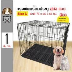 ซื้อ Pet Cage กรงพับพร้อมประตู บ้านพับ มีถาดพลาสติกรองกรง สำหรับสุนัขและแมว Size L ขนาด 76X65X55 ซม