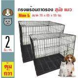 ส่วนลด Pet Cage กรงเหล็ก กรงพับ พร้อมถาดรองกรง รุ่นหนาพิเศษ สำหรับสุนัข แมว กระต่าย Size L ขนาด 76X65X55 ซม X 2 ชิ้น None