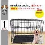 ราคา Pet Cage กรงเหล็กพับ จัดเก็บง่าย พร้อมถาดพาสติกรองกรง สำหรับสุนัข แมว กระต่าย Size M ขนาด 50X60X43 ซม ใหม่ ถูก