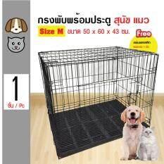ราคา Pet Cage กรงเหล็ก กรงพับ พร้อมถาดพลาสติกรองกรง สำหรับสุนัข แมว กระต่าย Size M ขนาด 50X60X43 ซม ใหม่ล่าสุด