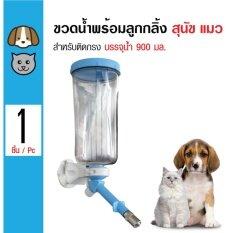 ขาย ซื้อ ออนไลน์ Pet Feeder ขวดน้ำพร้อมลูกกลิ้งติดกรง ที่ให้น้ำ สำหรับสุนัขและแมว ความจุ 900 มล