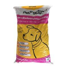 ซื้อ Pet Star อาหารสุนัข รสเนื้อและตับ 10กก