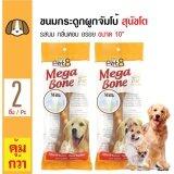 ทบทวน Pet8 ขนมสุนัข กระดูกผูกทานเล่น รสนม ทานง่าย สำหรับสุนัขโต ขนาด 10 นิ้ว X 2 ชิ้น