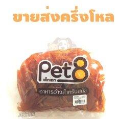 ขาย Pet8 สันในไก่เจอกี้สไลด์ 450G 6 ถุง