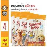 โปรโมชั่น Pet8 ขนมทานเล่น ปลาทาโร่เส้น ปลาเส้นใหญ่ สำหรับสุนัขและแมว ขนาด 50 กรัม X 4 ถุง ถูก