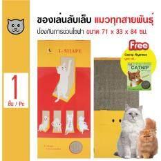 ขาย Pet8 อุปกรณ์ที่ลับเล็บแมว ที่ข่วนเล็บแมว ของเล่นแมว รูปตัว L เข้ามุม ขนาด 71X33X84 ซม ฟรี Catnip กัญชาแมว กรุงเทพมหานคร ถูก