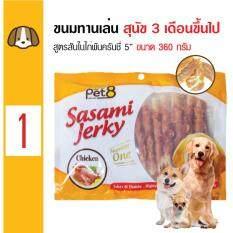 ขาย Pet8 Sasami ขนมสุนัข ขนมทานเล่น สูตรสันในไก่พันครันชี่ ขนาด 5 สำหรับสุนัข 3 เดือนขึ้นไป ขนาด 360 กรัม Jj409 ออนไลน์ ใน กรุงเทพมหานคร