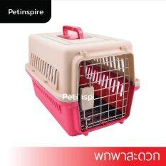 Petinspire กล่องใส่สัตว์เลี้ยงเดินทาง ขนาด 48x32x30cm PINK สีชมพู Carriers and Travel Cages for dogs cats or rabbits