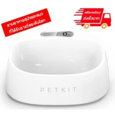 ขาย Petkit Fresh ชามอาหารอัจฉริยะ อวบ อ้วน หุ่นดี สั่งได้ สีขาว ของแท้จากตัวแทน Petkit ประเทศไทย กรุงเทพมหานคร ถูก