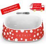 ราคา Petkit Fresh ชามอาหารอัจฉริยะ อวบ อ้วน หุ่นดี สั่งได้ ลาย Polka Dot ของแท้จากตัวแทน Petkit ประเทศไทย Petkit กรุงเทพมหานคร
