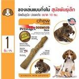 ราคา Petstages ของเล่นสุนัข กิ่งไม้เทียมปลอดภัย ของเล่นขัดฟัน สำหรับสุนัขพันธุ์เล็ก ขนาด 10 ซม Petstages ใหม่