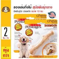 ซื้อ Petstages ของเล่นสุนัข กิ่งไม้เทียมปลอดภัย ของเล่นขัดฟัน สำหรับสุนัขพันธุ์กลาง ขนาด 13 ซม X 2 แพ็ค Petstages ถูก
