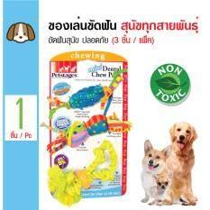 ขาย ซื้อ Petstages Dental Chew ของเล่นสุนัข ของเล่นขัดฟันแพ็ค 3 ชิ้น ปลอดภัย สำหรับสุนัขทุกสายพันธุ์ 3 ชิ้น แพ็ค ใน กรุงเทพมหานคร