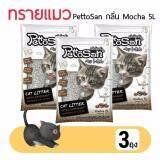 3 ถุง ทรายแมว Pettosan กลิ่น กาแฟ 5 ลิตร ใหม่ล่าสุด