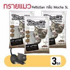 ซื้อ 3 ถุง ทรายแมว Pettosan กลิ่น กาแฟ 5 ลิตร ออนไลน์
