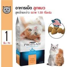 Pro Plan อาหารแมว สูตรไก่และข้าว บำรุงขนและผิวหนัง สำหรับลูกแมวอายุต่ำกว่า 1 ปี ขนาด 1.59 กิโลกรัม