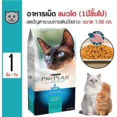 ซื้อ Pro Plan Urinary อาหารแมว สูตรควบคุมก้อนขน สำหรับแมวที่มีปัญหาระบบทางเดินปัสสาวะ สำหรับแมวโตอายุ 1 ปีขึ้นไป ขนาด 1 59 กิโลกรัม ใหม่ล่าสุด