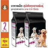 ราคา Pro Plan อาหารเม็ดสุนัข สูตรสุนัขผิวแพ้ง่าย บำรุงขนและผิวหนัง สำหรับสุนัขโตทุกสายพันธุ์ ขนาด 2 5 กิโลกรัม X 2 ถุง ออนไลน์