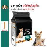 ขาย Pro Plan อาหารเม็ดสุนัข สูตรบำรุงขนและผิวหนัง สำหรับสุนัขโตสายพันธุ์เล็ก ขนาด 800 กรัม Pro Plan