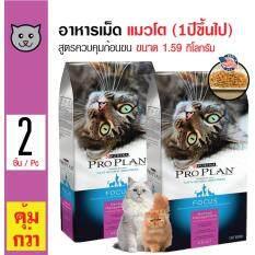 Pro Plan อาหารแมว สูตรควบคุมก้อนขน บำรุงขนและผิวหนัง สำหรับแมวโตอายุ 1 ปีขึ้นไป ขนาด 1.59 กิโลกรัม x 2 ถุง