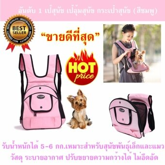เป้อุ้มสุนัข กระเป๋าใส่สุนัข กระเป๋าสุนัข กระเป๋าใส่น้องหมา กระเป๋าใส่หมา เป้อุ้มหมา (สีชมพู)