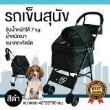 ราคา รถเข็นสุนัข รถเข็นหมา รถเข็นน้องหมา ขนาดเล็ก สีดำ กางและพับเก็บได้ง่าย